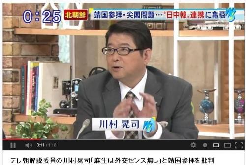 【テレビ朝日】「安倍首相は驕っている。国会と世論をなめている。安倍独裁がスタートした」コメンテーターの川村晃司氏