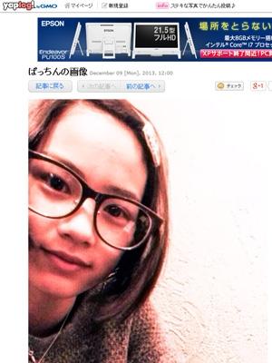 【画像】能年玲奈、かわいいメガネ姿をブログで披露