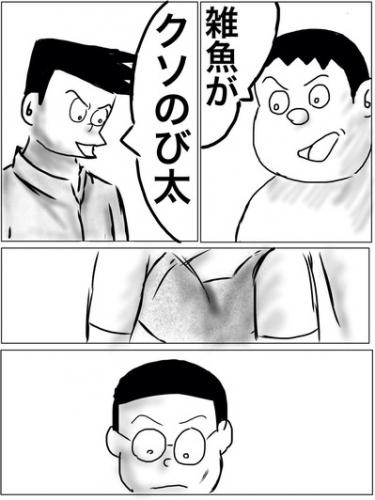 【画像】ドラえもんの漫画描いたったwwwwwwwwww