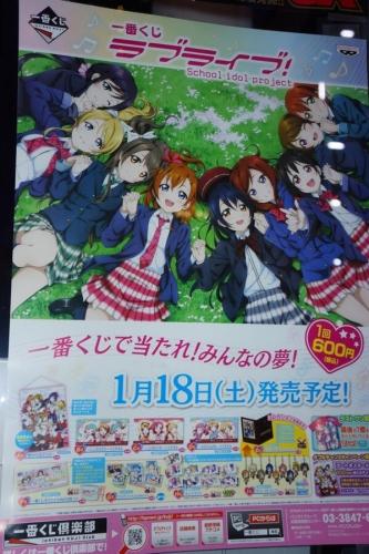 【ラブライブ!】1番くじ「ラブライブ!」2014年1月18日に再販決定!!!