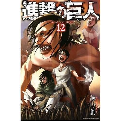 【進撃の巨人】 12巻新刊が週92.5万部売る、前巻の76.4万部上回るシリーズ最高。