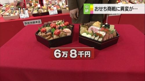 【速報】 日本の景気が着実に回復していることが判明、デパートで高級おせちがバカ売れ