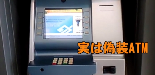 ATMそっくりの偽装ATM。その驚きの構造とは?(ブラジル)