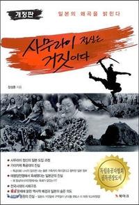 【韓国】「サムライ精神」の実体と偽りの歴史に関する報告書「サムライ精神は偽りだ」