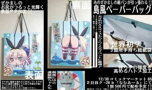 【艦これ】C85コミケで配布される島風紙袋がヤバイwwwwwwww