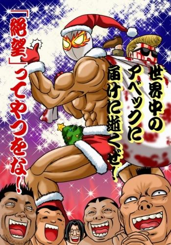 【画像】 日本のマンガ家が描いた 「サンタクロース」 wwwww マジでこういうのがいればいいのに