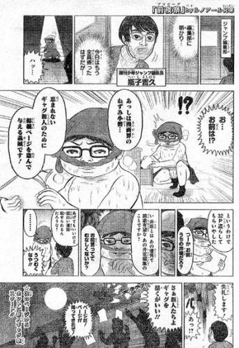 【ジャンプ4・5号読み切り感想】ニューカマーギャグ祭!!