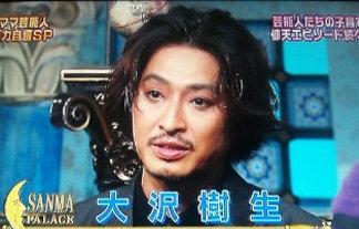 【(´・ω・)マジカヨ・・・】元 光GENJI・大沢樹生さんの息子・・・だと思ってた子供は実は他人の子でした