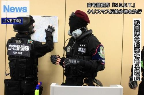【画像あり】 自宅警備隊 「N.E.E.T.」 がクリスマスと戦っててワロタw