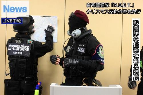 自宅警備隊 「N.E.E.T.」 がクリスマスと戦っててワロタ