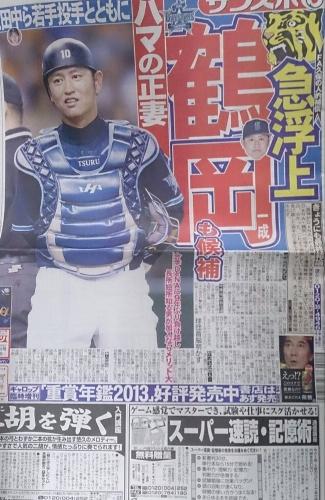 阪神、FA久保の人的補償候補に鶴岡急浮上!