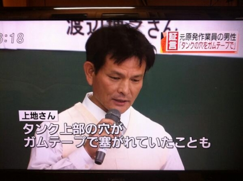 【悲報】 福島原発元作業員「タンクの穴がガムテープで塞がれていた(´;ω;`)」