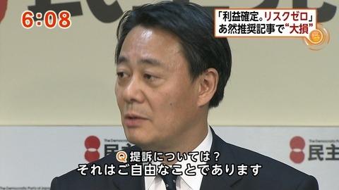 【売国奴】民主・海江田氏「外国がどうこうということでなく、日本の主体的な判断で自重すべき」・・・首相靖国参拝で