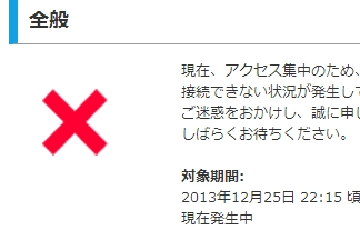 【注意】ニンテンドーeショップ、日本での利用が本日18時に一時停止するぞ!再開は・・・