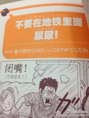 【悲報】 「中国を侮辱してる!」 日本で出版された、「中国語の参考書」に中国人ブチ切れ