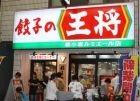 (速報) 「餃子の王将」社長殺人犯と名乗る人物が2ちゃんねるに「自首する」と書き込み!!