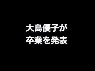 【NHK紅白歌合戦】大島優子がAKB48卒業を発表
