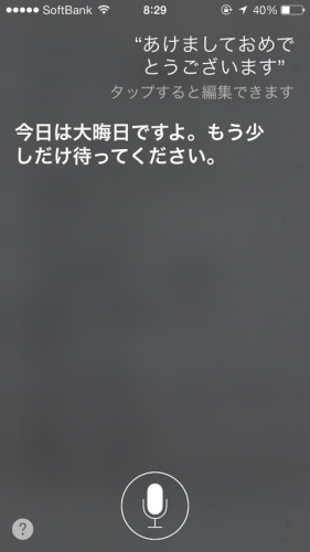 Siriに明けましておめでとうって言ってみろwwwwwwwwwww
