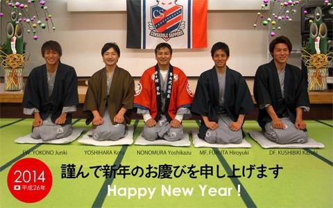 ◆謹賀新年◆コンサドーレ札幌の新年の挨拶が用意周到である