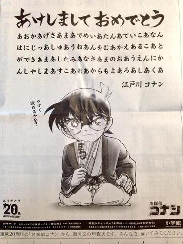 【画像】読売新聞に掲載されたコナンの年賀状が酷いwwwww