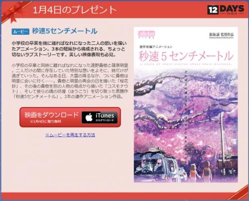iTunesで秒速5cmとかいうアニメがレンタル無料キタ━━━(゚∀゚)━━━!