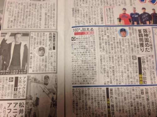 【日刊】阪神、久保FA人的補償でDe鶴岡獲り