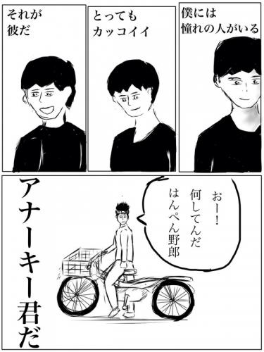 【画像】漫画描いたったwwwwwwwwww