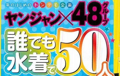 【画像】AKB48ヤングジャンプ オフショット集がエ□い件