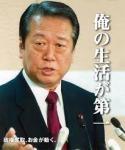 【都知事選】 生活・小沢代表が細川氏支持・・・選挙資金の提供も検討
