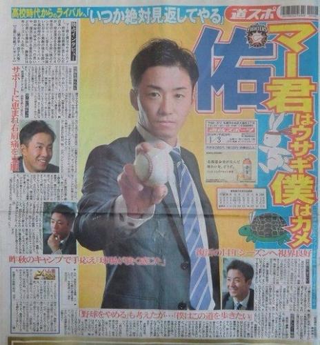 斎藤佑樹「マー君はウサギ 僕は亀」