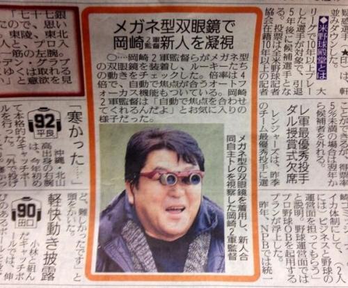 【画像あり】巨人岡崎二軍監督のメガネwwwww