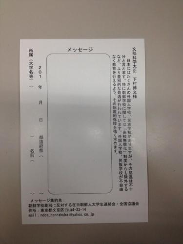 【画像】立命館大学、講義に際に出席カードと共に朝鮮学校無償化嘆願書を学生に書かせる