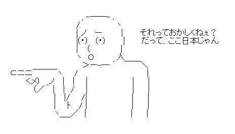 ワタミで働く外国人「日本人は無意識に外国人を差別している」