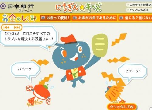 【ワロタ】 日本銀行の子供コンテンツが真実をつきすぎててヤバいwww