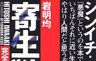 実写映画『寄生獣』に出演チャンス!!制作会社がエキストラを募集してるぞ!!