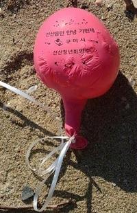 【国内】「安寧」祈る韓国からのゴム風船、日本海沿岸のゴミに・・・