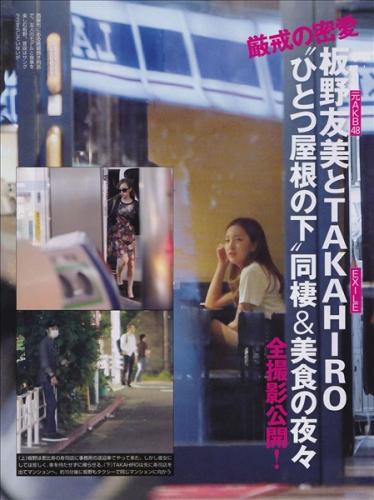 【悲報】元AKB48板野友美にEXILEファン激怒…「TAKAHIROと別れろ!!」【フライデー】