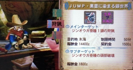【MH4】『JUMP・黒雷に染まる銀世界』配信開始!JUMPタル爆弾の救済クエストっぽい?
