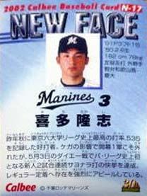 【野球】この新人はすごい!と思ったのに大成しなかった選手