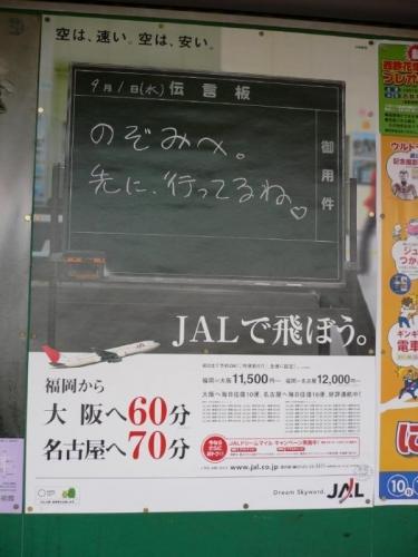 【画像あり】JALが新幹線に喧嘩を売った伝説のポスターwwwwwwwwwwwwwwww