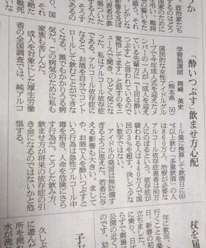 山本彩の「酔いつぶす」発言に賛否両論…朝日新聞の投稿欄から火がついた模様www