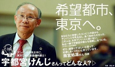 宇都宮健児「都知事になったら75歳以上の医療費を無料にします!!!投票して!!!!!!」