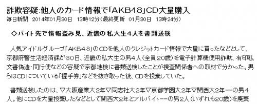 他人のカード不正使用しAKB48のCDを購入、不法投棄で逮捕…ニュース記事30分で削除される