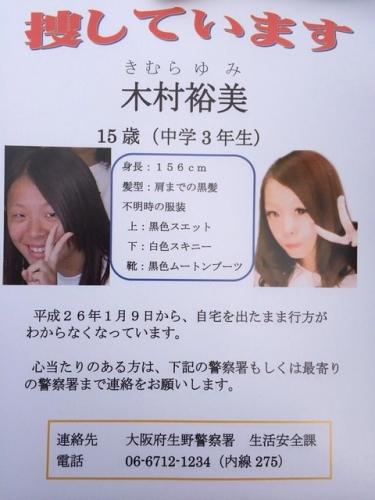 【緊急速報】 大阪で中学3年生のJCが行方不明に (画像あり)