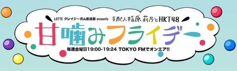 甘噛みフライデー、田中美久がラジオ初登場。指原莉乃は現場にいなかった模様