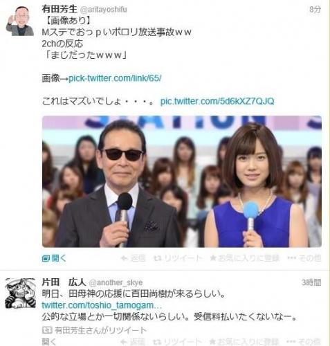 有田芳生さん「Mステでおっぱいポロリ」というエロ釣りスパムを踏み、さらに認証までして拡散する
