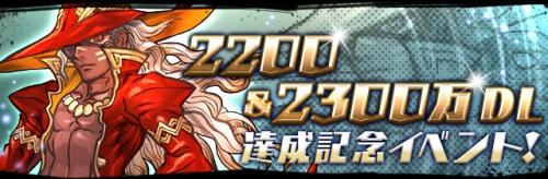 【パズドラ】本日のイベントを確認 『2200万&2300万DL達成記念イベント』【2014/02/04】