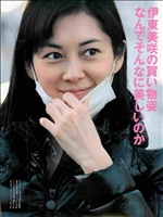 【画像】 伊東美咲(36)、フライデー撮り直しか(´・ω・`)