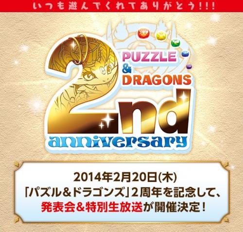 【パズドラ】パズドラ2周年記念「発表会&特別生放送」開催決定!