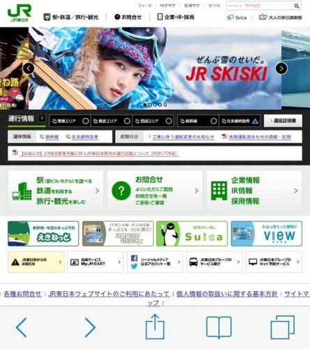 【悲報】JR東日本、HPに「全部雪のせいだ」とすでに完全敗北宣言